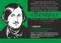 Гоголь как писатель и как персонаж