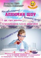 Научное шоу «Алхимик»