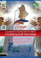 XI Донецкий студенческий фестиваль социальной рекламы