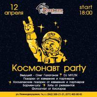 Космонавт-party