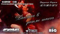 Диалоги в ритме танго