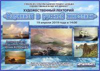 Маринизм в русской живописи