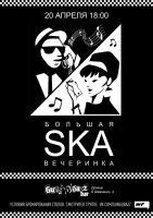 Большая SKA-вечеринка