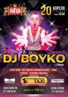 Концерт DJ BOYKO