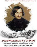 Герои Гоголя в произведениях графики из собрания музея