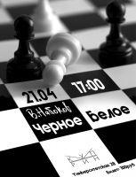 В.Набоков. Черное/белое