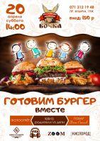 Кулинарный мастер-класс: готовим бургер