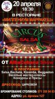 Circus Salsa Party