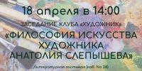 Философия искусства художника Анатолия Слепышева