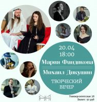 Творческий вечер Марии Фандиковой и Михаила Дикушина