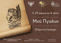 Открытый конкурс «Мой Пушкин»