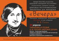Тайнопись в поэме Н. В. Гоголя