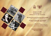 Счастливый жребий: к 95-летию со дня рождения  Булата Окуджавы