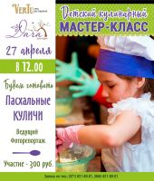 Кулинарный мастер-класс: пасхальные куличи