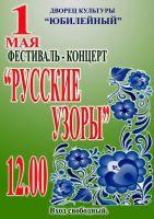 Русские узоры