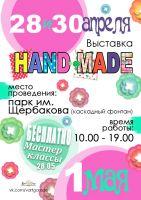 Выставка HAND MADE изделий