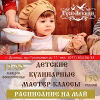 Кулинарный мастер-класс: грузинские блюда