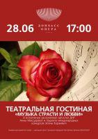 Музыка страсти и любви