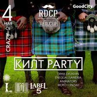 Килт Party