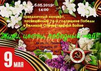 Живи, цвети победный май!