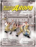 Истории нашего двора @ Донецкий государственный академический музыкально-драматический театр