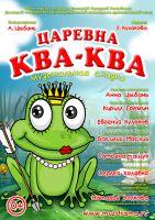 Царевна Ква-Ква