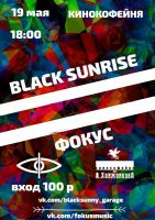 Фокус и Black Sunrise