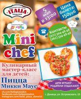 Кулинарный мастер-класс: пицца Микки Маус