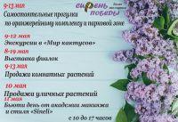 Майские праздники с Донецким ботаническим садом