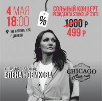 Сольный концерт Елены Новиковой