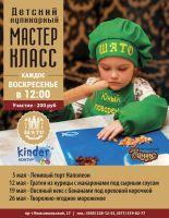 Кулинарный мастер-класс: овсяный кекс