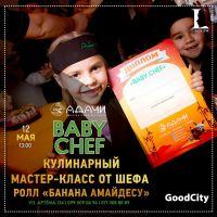 Кулинарный мастер-класс: ролл