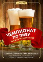 Чемпионат по пиву