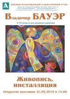 Персональная выставка живописи Владимира Бауэра