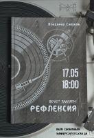 Вечер памяти Владимира Сапунова