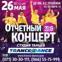 Отчётный концерт студии танцев TRANCE-DANCE