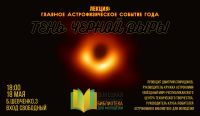 Как увидели тень черной дыры: главное астрофизическое событие года
