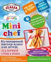 Кулинарный мастер-класс: Гриссини