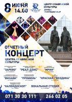 Отчётный концерт коллективов Центра Славянской Культуры