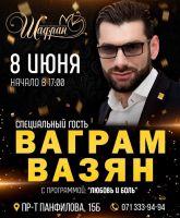 Ваграм Вазян с программой