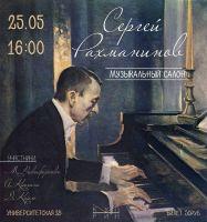 Сергей Рахманинов. Музыкальный салон