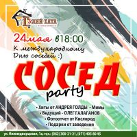Сосед-party