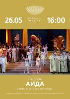 Аида @ Донбасс Опера (Донецкий национальный академический театр оперы и балета им. А.Б. Соловьяненко)