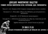 Русская Философская Весна: персоналии, идеи, современность