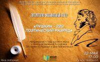 Пушкин-220: поэтический разряд