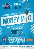 Кастинг талантов комедии Money Mic