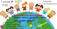 Танцы, песни, дружба - вот, что детям нужно!