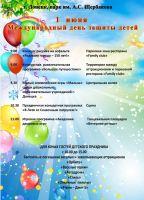 Программа мероприятий к Международному дню защиты детей.