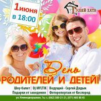 День родителей и детей