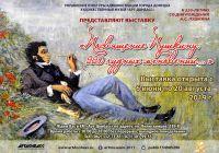 Посвящение Пушкину. 220 чудных мгновений…